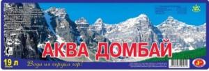 Горная питьевая вода АКВА ДОМБАЙ снова в продаже