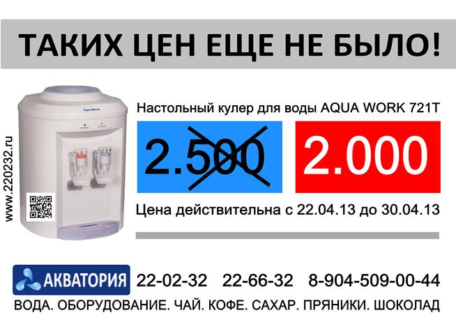 Весенняя распродажа кулеров для воды AQUA WORK 721 T