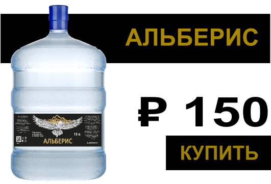 Горная питьевая воды Альберис