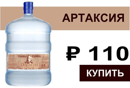 Артезианская питьевая вода Артаксия