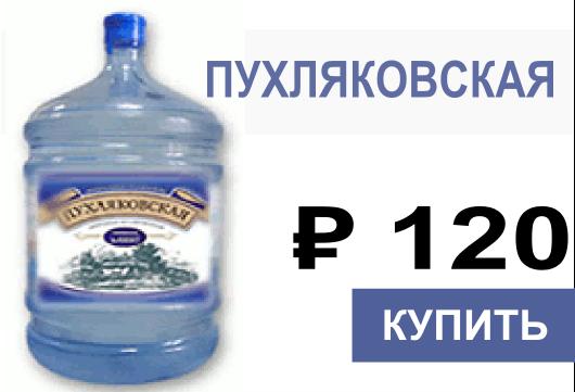 Артезианская питьевая вода Пухляковская