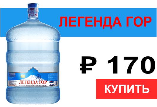 Горная питьевая вода Легенда Гор