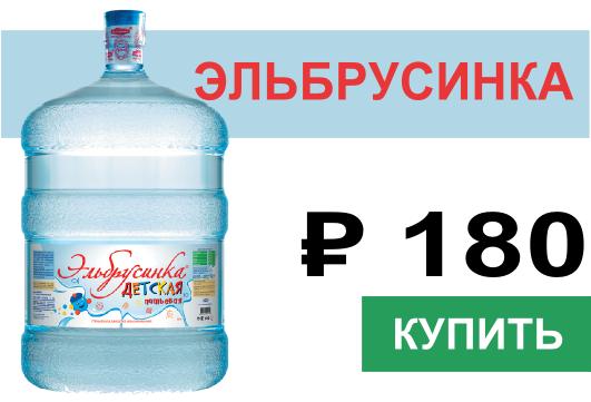 Горная питьевая вода Эльбрусинка