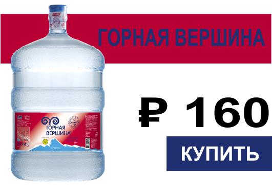 Горная питьевая вода Горная вершина