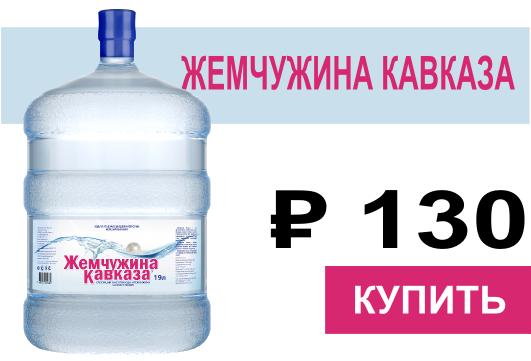 Горная питьевая вода Жемчужина Кавказа