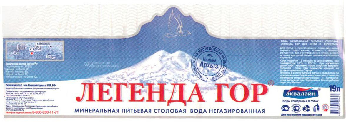 Вода « Легенда Гор» компании « Аквалайн» признана лучшей минеральной водой 2010 года