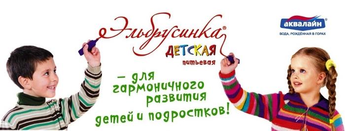 Детская питьевая воды в Новочеркасске