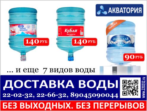 АКВАТОРИЯ доставляет воду в Новочеркасске 9 лет