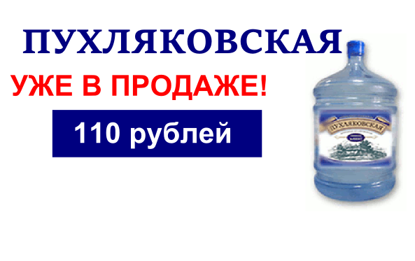 Питьевая вода «Пухляковская» снова в продаже