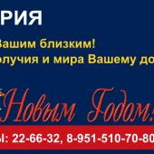 Расписание работы компании АКВАТОРИЯ в праздничные дни